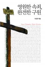 -저자 : 이요한  이요한목사님의성경강연회설교중복음을증거하는말씀을글로정리하였습니다.하나님께서&..